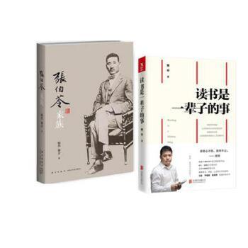 张伯苓家族 侯杰 秦方+读书是一辈子的事