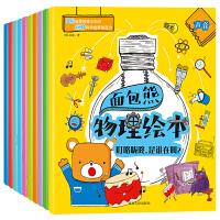 面包熊物理绘本10册声音 摩擦力磁力电力重力 惯性 平衡重心 热的传递 速度3-6-8岁儿童逻辑思维能力探索科学知识绘