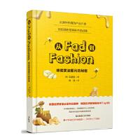 从Fad到Fashion――蜂蜜黄油薯片的秘密 [韩]申政勋,周瑛 9787208138186 上海人民出版社