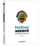 Hadoop海量数据处理 技术详解与项目实战范东来9787115380999人民邮电出版社