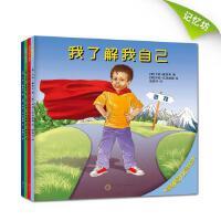 儿童领导力培养绘本(全四册)我了解自己 我来当向导 我有我的价值观 我能融入新环境 少儿经典书籍 培养情商