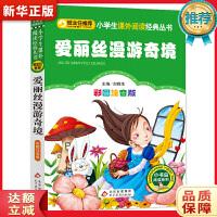 爱丽丝漫游奇境 刘敬余 北京教育出版社 9787552202182