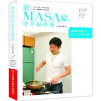 【二手书9成新】到MASA家学幸福料理 (日) MASA著 9787534955648 河南科学技术出版社