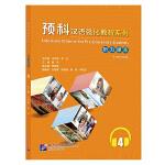 预科汉语强化教程系列 听力课本4