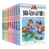 淘气包马小跳(第2辑漫画升级版共10册)