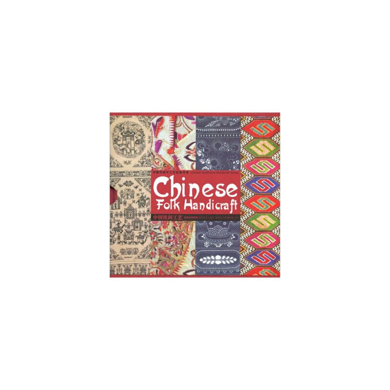 中国民间工艺