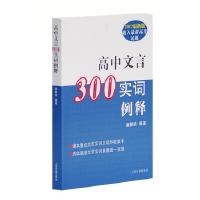 新书--版收入高考试题:高中文言300实词释例(货号:X1) 9787532556564 上海古籍出版社 秦振良著威尔