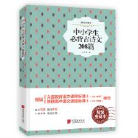 【正版现货】中小学生必背古诗文208篇 孔子 等 9787514615883 中国画报出版社