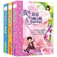 全3册 辫子姐姐心灵花园郁雨君成长故事系列第三季 我比新娘还漂漂+神奇的太阳花女孩+世界上的另一个我 郁雨君著 明天出