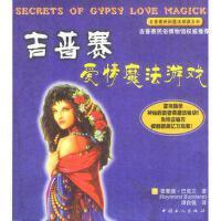 【正版二手书旧书9成新左右】吉普赛爱情魔法游戏9787500831396