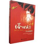 俗世威尔:莎士比亚新传 (美)格林布拉特 ,辜正坤 北京大学出版社 9787301113974