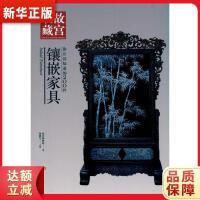 你应该知道的200件镶嵌家具 胡德生 紫禁城出版社 9787800479021 新华正版 全国85%城市次日达