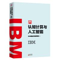 【新书店正版】IBM商业价值报告:认知计算与人工智能IBM商业价值研究院东方出版社9787506090575