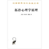 正版全新 拓扑心理学原理/汉译世界学术名著丛书