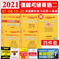 �F�】2021����考研英�Z二 2001-2008基�A�卷版+2010-2020基�A版+�卷版+�A�y5套卷 ����S皮���v年