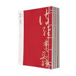 线装典藏:诗经・楚辞(全四册)