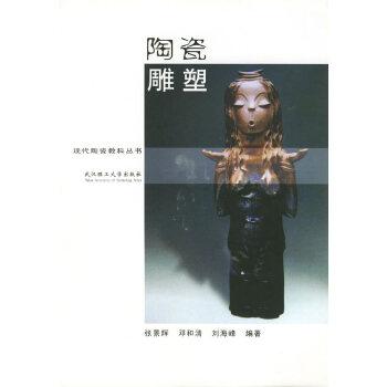 陶瓷雕塑/现代陶瓷教科丛书