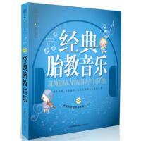 经典胎教音乐-(附赠同步经典胎教音乐CD)*9787553721477 汉竹