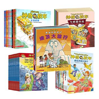神奇校车全套5辑共60册图画书版动画版人文版桥梁版水的故事在人体中游览等适合5岁6岁7岁8岁9岁10岁儿童课外阅读精选书籍正版童书 《神奇校车》是一套将奇特想象和抽象的科学知识完美融合的科普绘本,情节惊险刺激,语言生动爆笑,对话童稚可爱,知识却清晰严谨,展示了一种新奇的、迷人的、另类的自然科学教育方式。