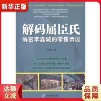 解码屈臣氏 冯建军 经济管理出版社9787509616673『新华书店 品质保障』