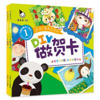 正版全新 DIY做贺卡 儿童创意手工 3-6岁亲子手工贺卡(全2盒)真果果出品