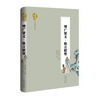 增广贤文・格言联壁(国学经典丛书・名家注评本)