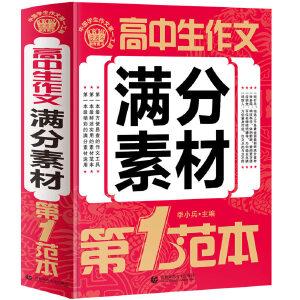 高中生作文满分素材第1范本(2016版)