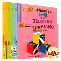 巴斯蒂安钢琴教程1-5(附DVD5张)上海音乐出版社 钢琴入门 儿童钢琴启蒙教程