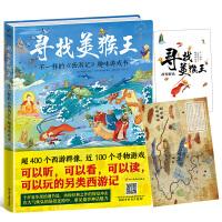 寻找美猴王:不一样的《西游记》趣味游戏书