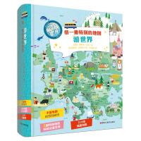 正版全新 童立方・你好世界系列:带一册特别的地图游世界(含精美拼图)