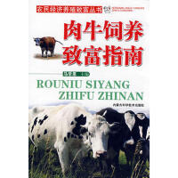 【正版现货】肉牛饲养致富指南 马学恩 9787538016796 内蒙古科学技术出版社