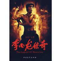 【正版当天发】李小龙传奇 张建广 9787500680963 中国青年出版社