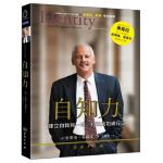 自知力:建立自我同一性,打造成功通行证 [美] 史蒂曼・葛瑞汉,王伟平 商务印书馆 9787100099493