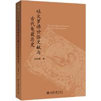吐火罗语世俗文献与古代龟兹历史庆昭蓉9787301279762北京大学出版社