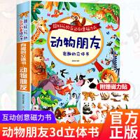 动物世界立体书儿童3d立体书撕不烂幼儿翻翻书