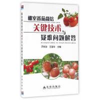 棚室番茄栽培关键技术与疑难问题解答