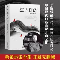 狂人日记:鲁迅小说全集无删减版!(了解觉醒年代,就读《狂人日记》)