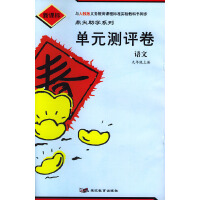单元测评卷:语文九年级上册(人教版新课标)/鼎尖助学系列