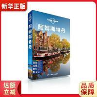 LP阿姆斯特丹-孤独星球Lonely Pla国际指南系列:阿姆斯特丹 澳大利亚Lonely Planet公司 中国地图