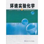 环境实验化学,哈尔滨工业大学出版社,尤宏,沈吉敏,孙丽欣主编9787560344041