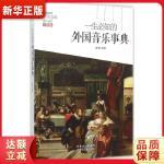 一生必知的外国音乐事典(彩图版) 崔杨 内蒙古人民出版社 9787204134663 新华正版 全国85%城市次日达