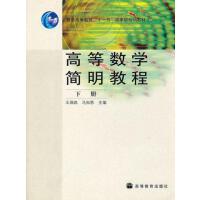 【二手旧书8成新】高等数学简明教程下册王绵森马知恩高等教育9787040283983