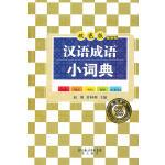 学生专用版-汉语成语小词典(双色版)