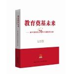 教育奠基未来--新中国教育70年70篇教育文章