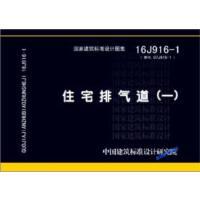 16J916 1住宅排气道(一) 中国建筑标准设计研究院【正版图书,品质无忧】