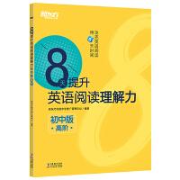8天提升英语阅读理解力 初中版(高阶) 中考阅读理解新思维 初中英语阅读 中学考试专项练习 新东方