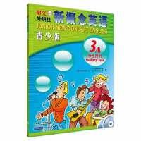 新概念英语青少版(学生)(3A)(点读版)(MP3.DVD)