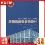 房屋建筑钢结构设计 王秀丽,梁亚雄,吴长 同济大学出版社 9787560860992 新华正版 全国85%城市次日达