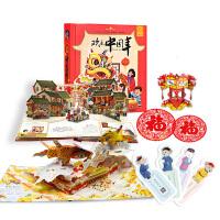 正版全新 欢乐中国年(赠送纪念卡)(传统节日原创立体书年货节 过年*)