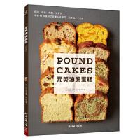 无黄油磅蛋糕 吉川文子 9787544292184 南海出版公司